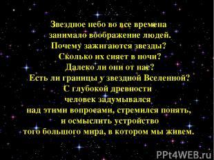 Звездное небо во все времена занимало воображение людей. Почему зажигаются звезд