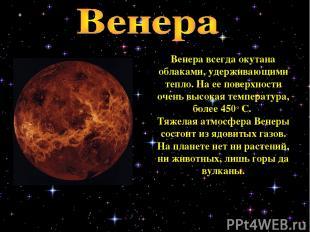 Венера всегда окутана облаками, удерживающими тепло. На ее поверхности очень выс