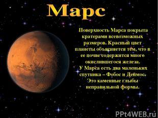 Поверхность Марса покрыта кратерами всевозможных размеров. Красный цвет планеты