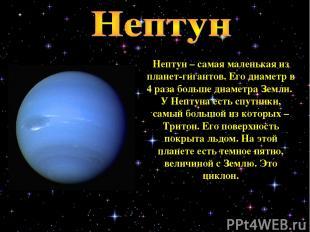 Нептун – самая маленькая из планет-гигантов. Его диаметр в 4 раза больше диаметр