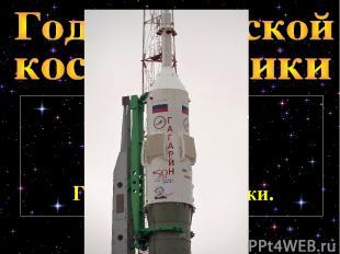 Указом Президента РФ Д.А. Медведева – 2011 год в России объявлен Годом космонавт