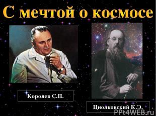 Циолковский К.Э. Королев С.П.