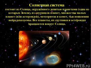 Солнечная система состоит из Солнца, окружённого девятью планетами (одна из кото