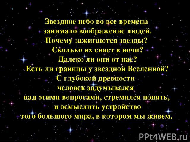 Звездное небо во все времена занимало воображение людей. Почему зажигаются звезды? Сколько их сияет в ночи? Далеко ли они от нас? Есть ли границы у звездной Вселенной? С глубокой древности человек задумывался над этими вопросами, стремился понять, и…