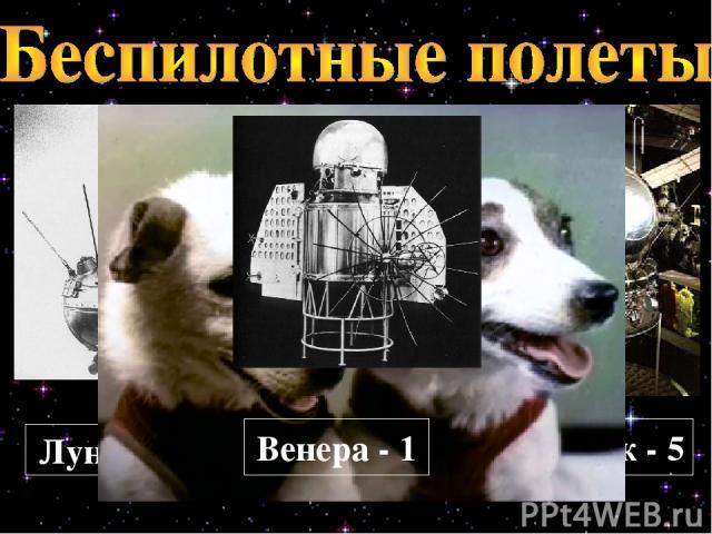 Луна - 2 Спутник - 5 Венера - 1