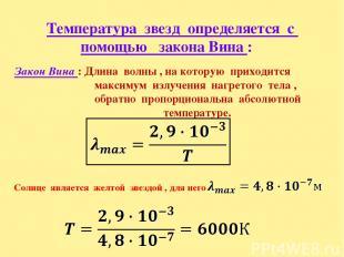 Температура звезд определяется с помощью закона Вина : Закон Вина : Длина волны