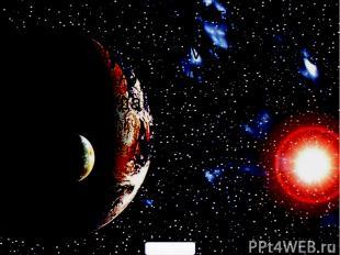 Презентация по Астрономии Подготовил Матвеев Александр Команда «Реальность» 900i