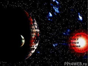 Метеориты Метеорит— тело космического происхождения, упавшее на поверхностьплан