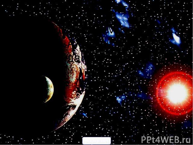 Презентация по Астрономии Подготовил Матвеев Александр Команда «Реальность» 900igr.net