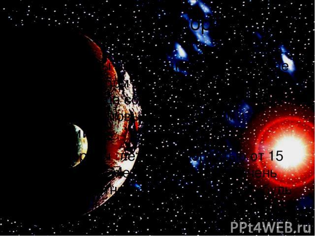 Падение метеоритов Метеориты падают внезапно, в любое время и в любом месте земного шара. Их падение всегда сопровождается очень сильными световыми и звуковыми явлениями. Метеориты летят со скоростью от 15 до 80 км/сек. Метеориты падают очень часто.…