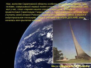 Нам, жителям Саратовской области особенно приятно осознавать, что человек, совер