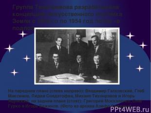 Группа Тихонравова разрабатывала концепцию искусственного спутника Земли с 1950-