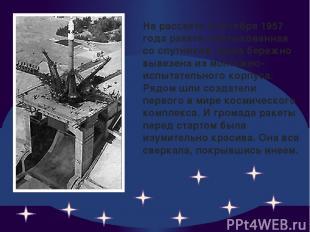 На рассвете 3 октября 1957 года ракета, состыкованная со спутником, была бережно