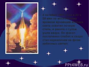 4 октября 1957 года в 22 ч 28 мин по московскому времени ярчайший всплеск света
