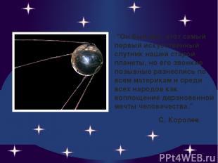 """""""Он был мал, этот самый первый искусственный спутник нашей старой планеты, но ег"""