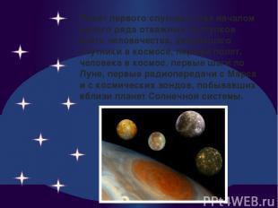 Полет первого спутника стал началом целого ряда отважных поступков всего человеч