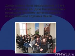 Даная работа была представлена в 7-9-х классах школы ко Дню Космонавтики и посвя