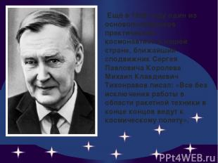 Ещё в 1939 году один из основоположников практической космонавтики в нашей стран