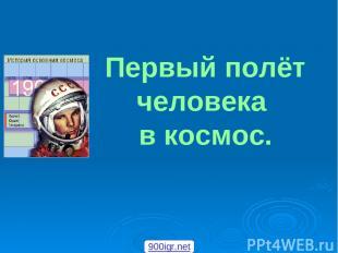 Первый полёт человека в космос. 900igr.net