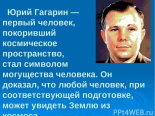 Юрий Гагарин — первый человек, покоривший космическое пространство, стал символо