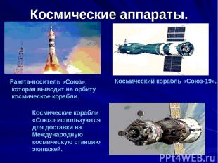 Космические аппараты. Ракета-носитель «Союз», которая выводит на орбиту космичес