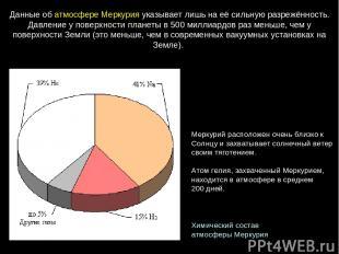 Химический состав атмосферы Меркурия Данные об атмосфере Меркурия указывает лишь