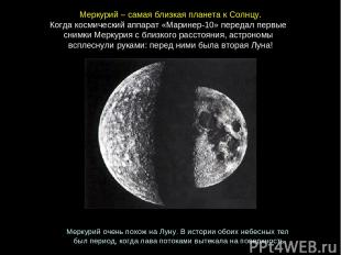 Меркурий–самаяблизкаяпланетакСолнцу. Когдакосмическийаппарат«Маринер-10