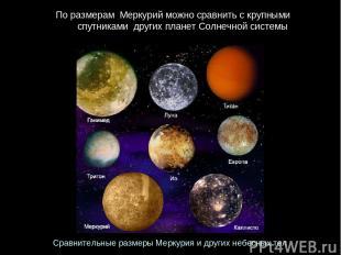 СравнительныеразмерыМеркурияидругихнебесныхтел Поразмерам Меркурийможно