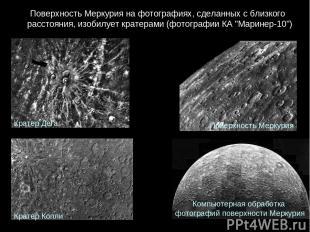 ПоверхностьМеркуриянафотографиях, сделанныхсблизкого расстояния, изобилует