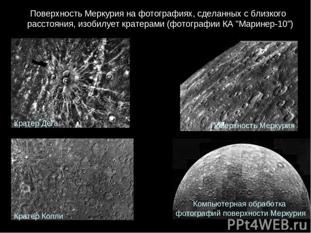 ПоверхностьМеркуриянафотографиях, сделанныхсблизкого расстояния, изобилуеткратерами(фотографииКА