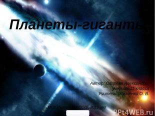 Планеты-гиганты МОУ Ишненская СОШ, 2013 год Автор: Огарёва Александра, ученица 1