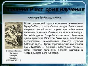 Название и история изучения Юпитер в древних культурах В месопотамской культуре