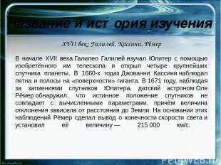 Название и история изучения XVII век: Галилей, Кассини, Рёмер В начале XVII века