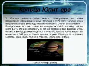 Кольца Юпитера У Юпитера имеютсяслабые кольца, обнаруженные во время прохождени