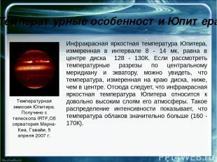 Атмосфера Юпитера Атмосфера Юпитера водородно-гелиевая (по объему соотношения эт