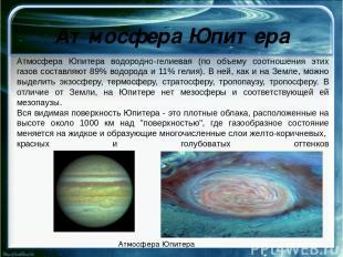 Атмосферные явления и феномены Скорость ветров на Юпитере может превышать 600км
