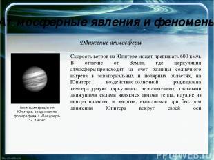 Атмосферные явления и феномены Характерной особенностью внешнего облика Юпитера