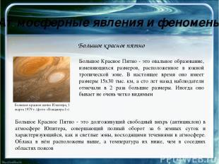 Внутреннее строение Юпитера Два основных компонента атмосферы Юпитера— молекуля