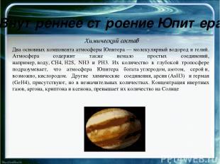 Внутреннее строение Юпитера Присутствует незначительное количество простых углев