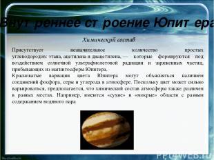 Внутреннее строение Юпитера На данный момент наибольшее признание получила следу