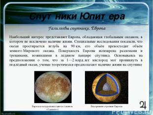 Кольца Сатурна Сегодня известно, что у всех четырёх газообразных гигантов есть к