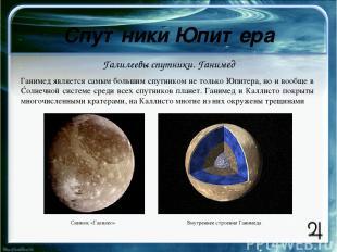 Кольца и полукольца Сатурна Плоская форма колец - результат работы центробежной