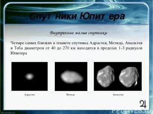 Атмосфера Сатурна Верхние слои атмосферы Сатурна состоят на 93% изводорода(по