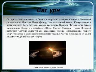 Внутреннее строение Сатурна В глубине атмосферы Сатурна растут давление и темпер