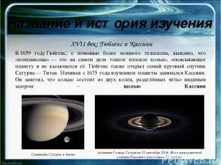"""Спутники Сатурна . Прометей и Пандора""""стерегут"""" узкое кольцо, расположенное меж"""