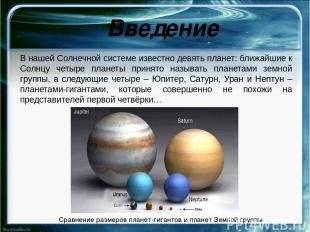 Спутники Урана . Титания— крупнейшийспутникУранаи восьмой по массивности спу