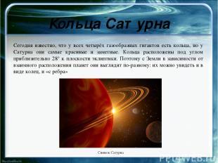 Спутники Сатурна . Янус и Эпимерийнаходятся практически на одной орбите радиус