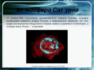 Кольца Урана У Урана есть слабо выраженная система колец, состоящая из частиц ди
