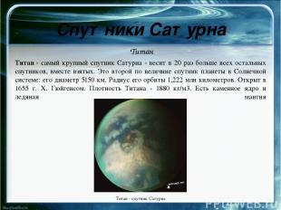 Внутренняя температура Урана Температура Урана значительно ниже температуры друг