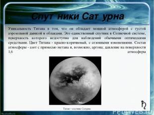 Атмосфера Урана Полагают, что атмосфера Урана начинается на расстоянии в 300км